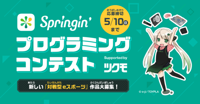 Springin' プログラミングコンテスト Supported by ツクモ