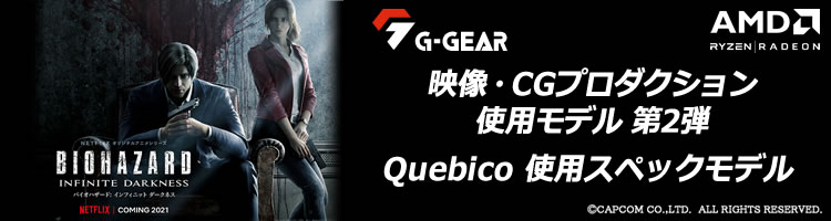 G-GEAR Quebico使用スペックパソコン