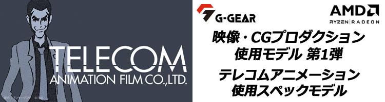 G-GEARテレコムアニメーション使用スペックモデル
