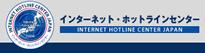 インターネット・ホットラインセンター